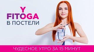 FITOYOGA В ПОСТЕЛИ | Чудесное утро за 15 минут | Фитнес и йога дома