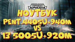 Ноутбук для Armored Warfare: Проект Армата / Pentium 4405U + 940M VS i3 5005U+920M