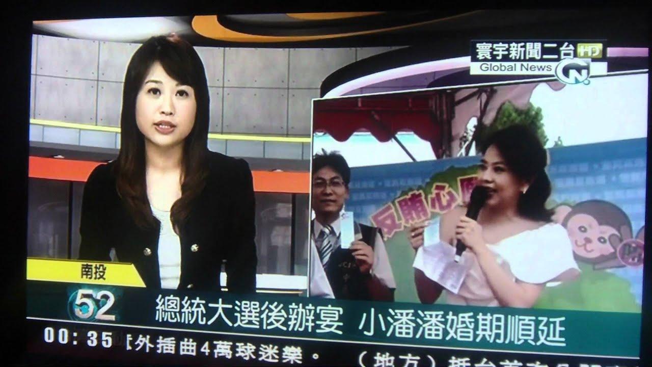 寰宇新聞二臺HD~主播林宜融 - YouTube