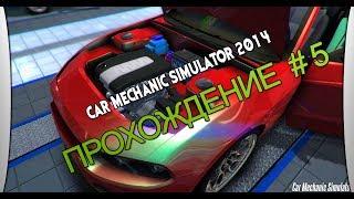 Прохождение игры - Car Mechanic Simulator 2014 (Симулятор Механика 2014) #5