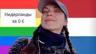Нидерланды город Венло травка ЛГБТ велики футбол Германия Голландия