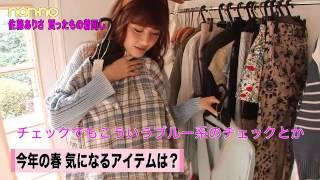 ノンノ4月号「佐藤ありさの本当に買った8着で着まわし20DAYS」では お...