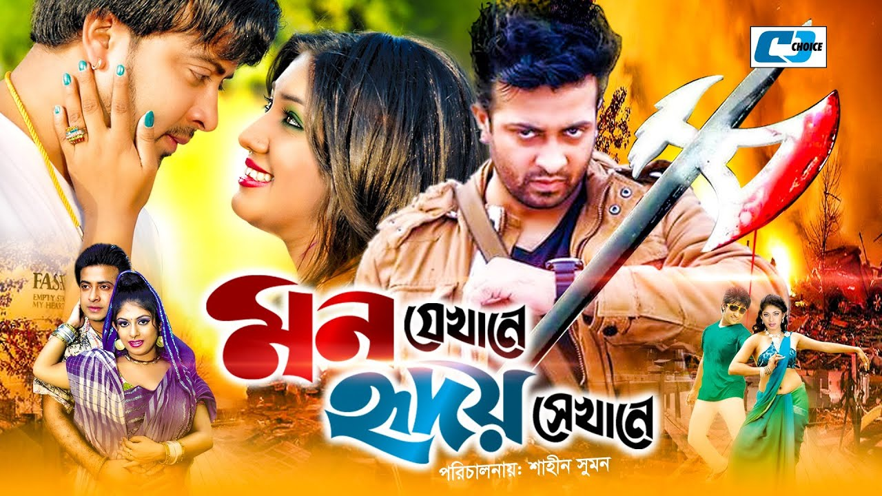 Mon Jekhane Hridoy Shekhane | মন যেখানে হৃদয় সেখানে | Shakib Khan | Apu Biswas | Bangla Full Movie