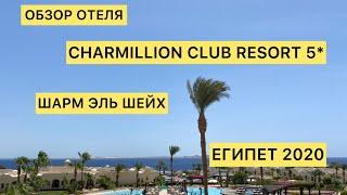 Обзор отеля CHARMILLION CLUB RESORT 5 ЕГИПЕТ 2020 ШАРМ ЭЛЬ ШЕЙХ 2020