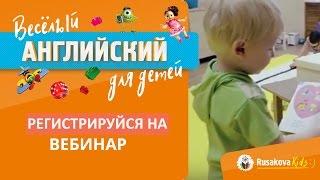 Уроки английского для детей | Учите английский со своими малышами!| Марина Русакова