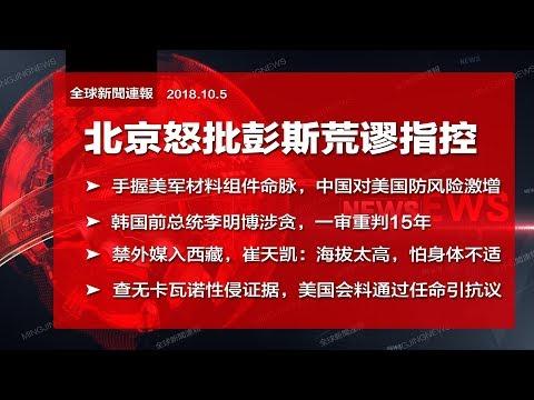 全球新闻连报|北京怒批彭斯荒谬;中国手掐美军命脉,邀英国站队;外媒禁入西藏,崔天凯这样说;李明博一审重判15年(20181005-2)