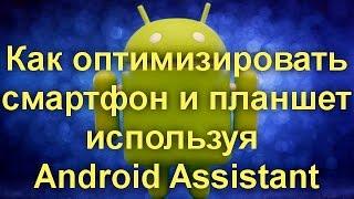 видео Основные ошибки Android и способы их решения
