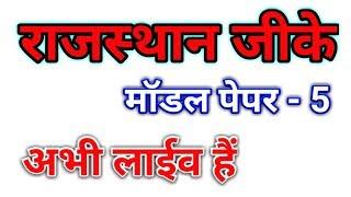 rajasthan gk mock test // Rajasthan gk live test // RAS // Teacher // SI // Jail Prahari Bharti 2018
