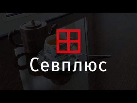 Подоконники DANKE в Севастополе