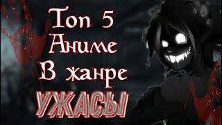 ТОП 5 Аниме в Жанре УЖАСЫ