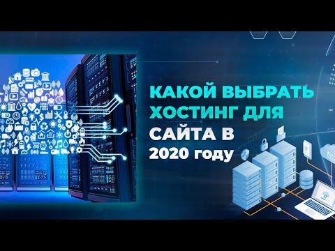 ✅Какой выбрать хостинг для сайта в 2020 году 😎