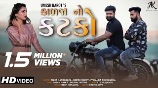 Kalja No Katko | કાળજા નો કટકો | Umesh Barot | Ankit & Priyanka | New Gujarati Song 2020