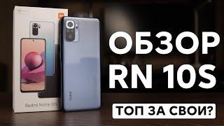 🔥 НОВАЯ ПУШКА от Xiaomi | Redmi Note 10S с MIUI 12.5 покорил меня! 📲 Полный Обзор