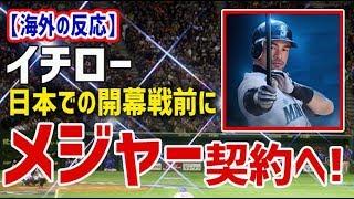 今日の動画【海外の反応】衝撃!!イチロー、日本での開幕戦前にマイナー...