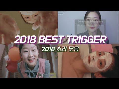 2018 베스트 트리거35가지 소리모음 2018 TRIGGERS Assortment #35