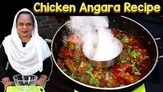 Chicken Angara Recipe In Restaurant Style | How To Make Chicken Angara | Smoky Aromatic Recipe