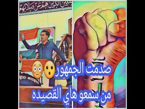 شوفو شحجيت عل سنه وشيعه 😲😱#الشاعر_مؤمل_الشيخ