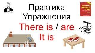 ПРАКТИКА упражнения конструкция 'There is / there are' и 'It is'