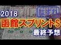 函館スプリングステークス 2018 最終予想