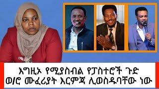 Ethiopia : እግዚኦ የሚያስብል የፓስተሮች ጉድ ወ/ሮ ሙፈሪያት እርምጃ ሊወስዱባቸው ነው