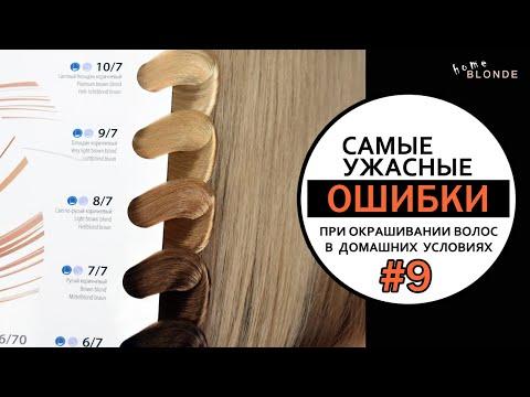 Как покрасить волосы ДОМА | Как определить фон осветления и уровень глубины тона | УГТ и ФО волос