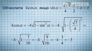 ЗНО Математика ( Алгебра ) Обчислення значень тригонометричних виразів і функцій
