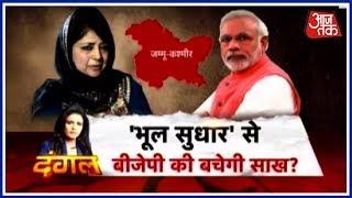 'भूल सुधार' से BJP की बचेगी साख? Mehbooba पर ठीकरा फोड़ना BJP की अवसरवादिता? |दंगल Sweta Singh के साथ