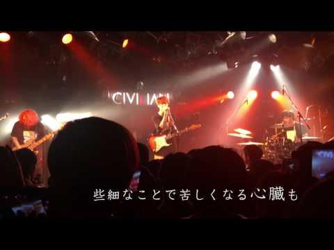 【高画音質】『顔』LIVE / CIVILIAN(ex.Lyu:Lyu)