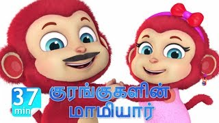 குரங்கின் மாமியார் - Bandar Ki Sasural - Tamil Rhymes for kids by Jugnu Kids Tamil