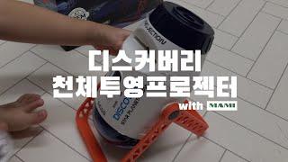 디스커버리 천체 투영 프로젝터 (with마미앱…