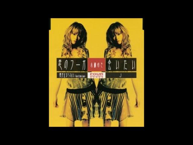 Yuki Koyanagi - Turn It Into Love (Crazy Love Remix) 2003
