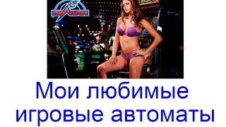 Любимый Автомат. Слоты My Top | азартные игры автоматы бесплатно мегавин
