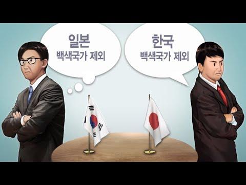 """한국, 백색국가 맞불 왜?…""""참을 만큼 참았다"""" / 연합뉴스TV (YonhapnewsTV)"""