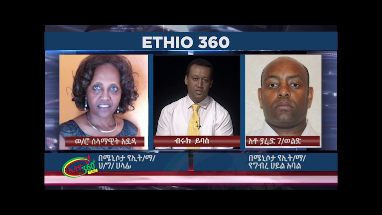 Ethio 360 Biruk With Minnesota Ethiopian Community Representatives 04  August 2019