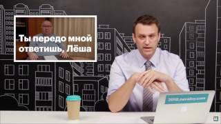 Алексей Навальный - ответил Алишеру Усманову