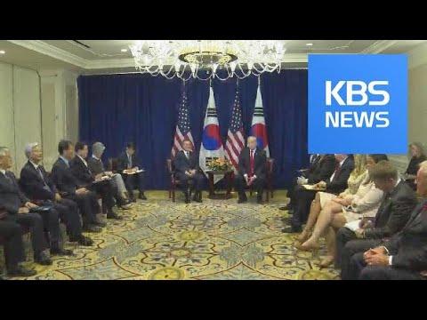 한미정상회담 결과는? / KBS뉴스(News)