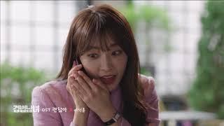 [MV] 검법남녀 OST Part.4 괜찮아 X 이석훈 - Stafaband