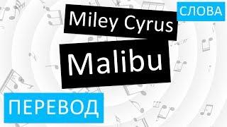 Скачать Miley Cyrus Malibu Перевод песни на русский Текст Слова