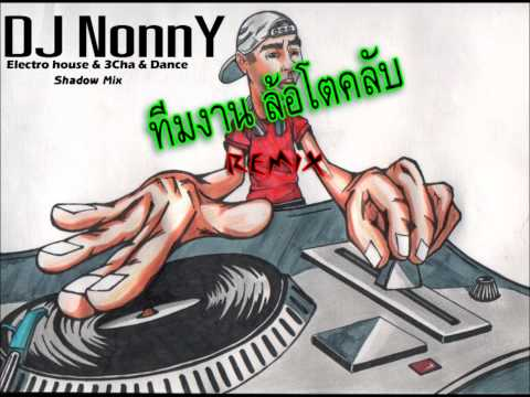 DJ.NonnY - Nonstop Mix Songkran ทีมงานสุดโก๋คลับ