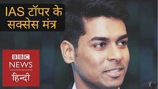 UPSC 2017: Success Mantras of  Anudeep Durishetty (BBC Hindi)