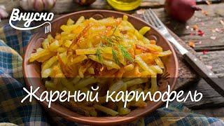 Жареный картофель - Готовим Вкусно 360!
