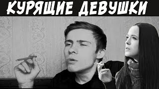 """ITPEDIA о """"курящих девушках"""""""