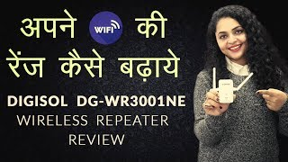 How to Increase WiFi Range at Home  | DIGISOL Wireless Repeater Review | WiFi Range Extender Setup