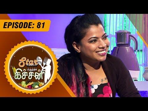 Star Kitchen -   (12/10/2015) Actress Kajal Special Cooking - [Epi-81]