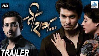 Download Hindi Video Songs - Ti Ratra ती रात्र - Superhit Marathi Movie Trailer   Aditi Sarangdhar, Santosh Juvekar