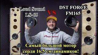 Самый большой мотор среди 16,5 см динамиков! DST FORCE FM165 VS LoudSound LS 65!