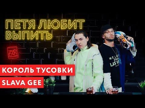 Петя любит выпить: Slava Gee - главный тусовщик Москвы