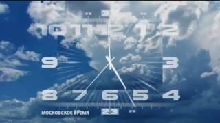 Часы 1 канала (РЕВЕРС) {Вечер}