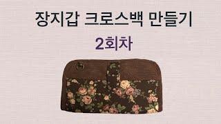(홈패션) 장지갑 크로스백 만들기 2회차 / 지갑만들기…