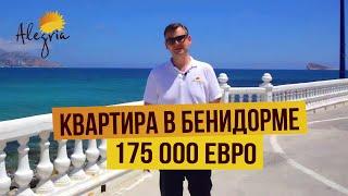 Купить квартиру в Испании на берегу моря. Недвижимость в Бенидорме - комплекс Campana Garden